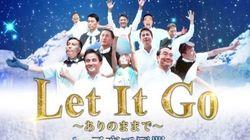 【アナと雪の女王】県知事11人が「ありのまま」に再現してみた(動画)