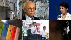 2013年9月13日のハフポスト日本版ニュース記事一覧