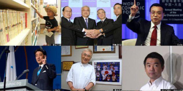 2013年9月12日のハフポスト日本版ニュース記事一覧