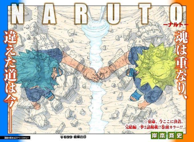 「NARUTO」15年にわたる物語が完結 漫画全700話とアニメ全220話を無料配信へ
