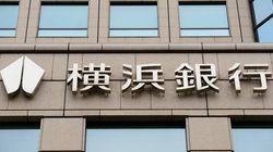 横浜銀行と東日本銀行が経営統合へ 地銀最大のグループに