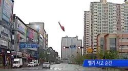 韓国ヘリ墜落、真っ逆さまに落ちて爆発する瞬間の映像が衝撃的【動画】