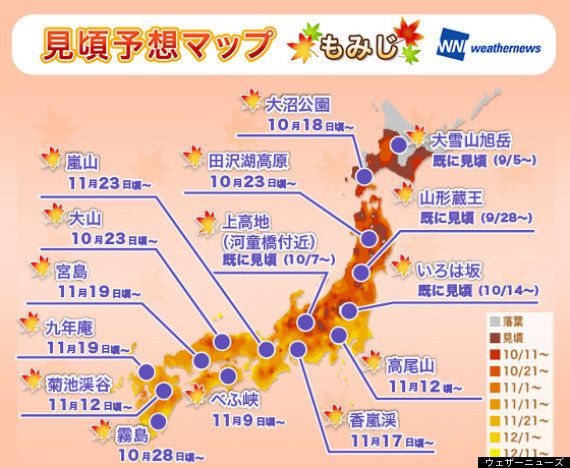 紅葉、東日本各地で見頃 色づく木々に映える「赤い橋」