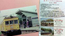 「富士山下駅」富士山まで徒歩1分の駅が群馬に?