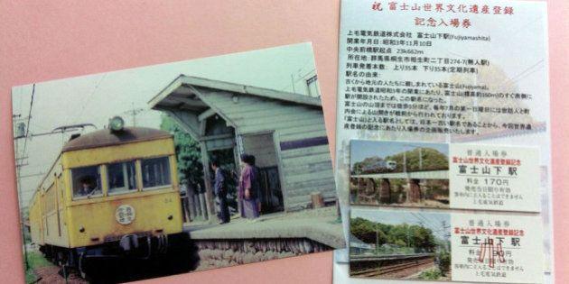 富士山下駅が世界遺産記念で入場券 群馬県にある「富士山」最寄り駅