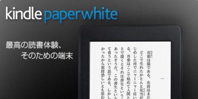 Kindle Paperwhite 新モデルは10月22日発売