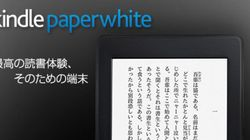 Kindle Paperwhite 新モデルは10月22日発売
