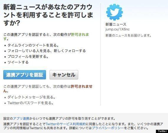 内閣府、スパム情報をTwitter送信 「大変申し訳ありません」