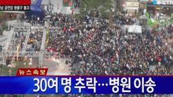 韓国のコンサート会場で換気口のふた崩落、観客16人死亡