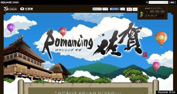 「ロマンシング佐賀」ゲームソフトの箱を開けてみたら...