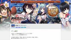 日本の名城が美少女に変身、「御城コレクション」公式サイトを開設【画像】