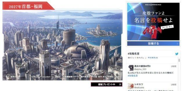「攻殻機動隊ARISE」と西日本新聞がコラボ、特設サイトをスタート