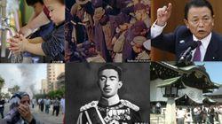 2013年8月15日のハフポスト日本版ニュース記事一覧