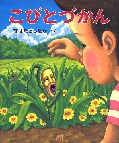 「こびとづかん」手がけた長崎出版が自己破産 現在の出版社が声明「誤解を招く」