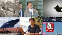 2013年8月5日のハフポスト日本版ニュース記事一覧