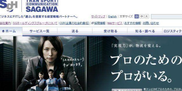 佐川急便、主婦の宅配パート1万人を採用へ 自宅周辺で勤務