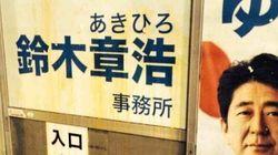 鈴木章浩都議の事務所に生卵 安倍首相のポスターにも【セクハラやじ問題】