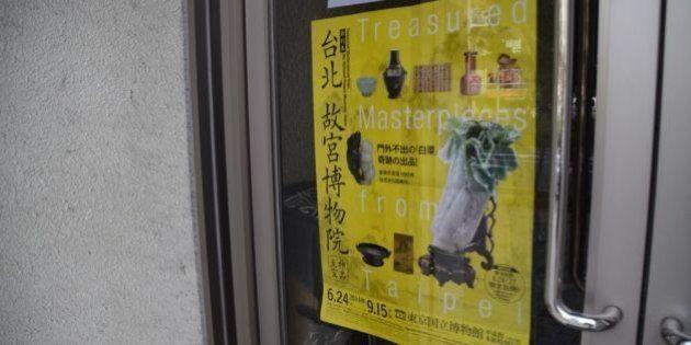 東京国立博物館の「国立故宮博物院」展ポスターに台湾が抗議