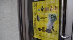 東京国立博物館に台湾が抗議