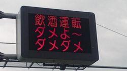 熊本県警の