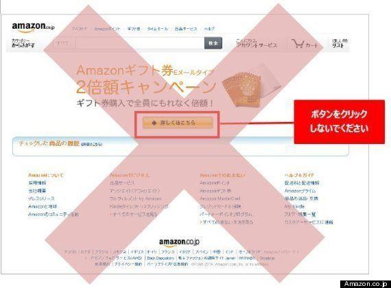 Amazonギフト券プレゼントを装ったフィッシング詐欺に注意