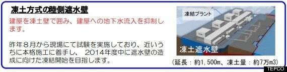 福島第一原発、凍土壁が十分に凍らない状態