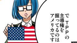 TPPで手術費が200万円になる懸念も?