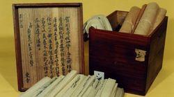 世界記憶遺産候補に「東寺百合文書」「シベリア抑留者引き揚げ記録」