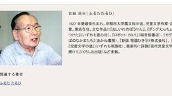 古田足日さん死去、86歳