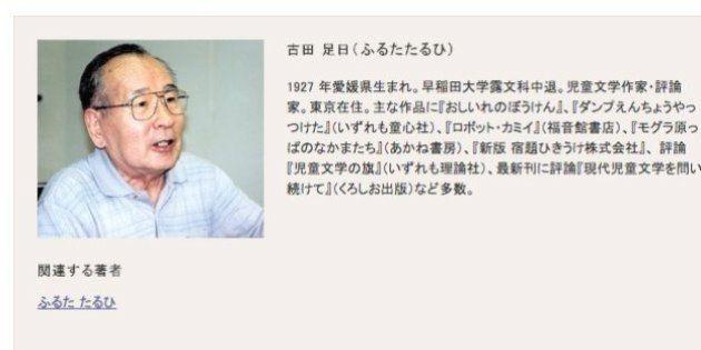 古田足日さん死去、86歳 絵本「おしいれのぼうけん」の児童文学作家、評論家