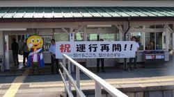 JR常磐線・広野―竜田間が再開 車窓からは除染廃棄物の山も【動画】