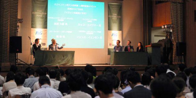 ハフポスト1周年イベント「イクメン先進国に学ぶ」