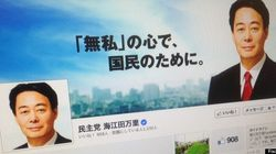 海江田氏、Facebook炎上でとうとう独自ガイドライン作成