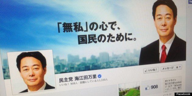 海江田万里民主党代表、フェイスブックに独自ガイドライン【動向まとめ】