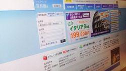 閲覧しただけでウイルス感染のおそれ 人気ブログやHISのホームページで 対処方法は?