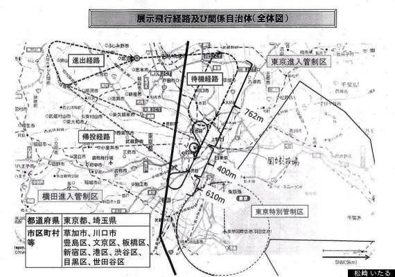 ブルーインパルスが東京上空に 予行飛行は5月30日夕方【SAYONARA