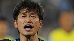 三浦知良、ワールドカップへ 親善大使に