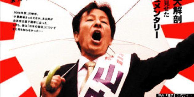 想田和弘監督の映画「選挙」上映中止を通告