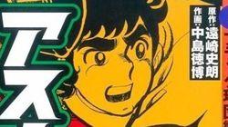 「アストロ球団」の漫画家・中島徳博さん死去