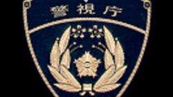 警視庁刑事部がTwitterで捜査情報発信へ