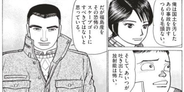 「福島産をスケープゴートにすべきでない」美味しんぼ論争で「そばもん」最新話が無料公開