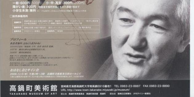 米倉斉加年さん死去 俳優や画家として活躍