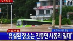 韓国南部で記録的な豪雨 路線バス流され乗客ら死亡・行方不明(動画)
