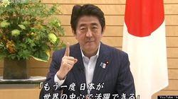 安倍首相、成長戦略のメッセージ動画を発表