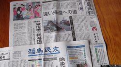 「フクシマ」全国紙と地方紙の報道の違い