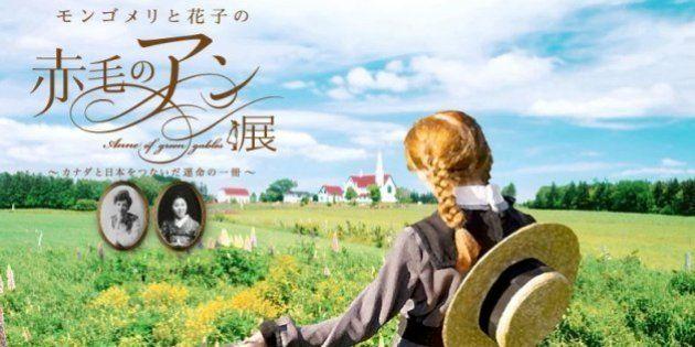 村岡花子の直筆原稿や恋文を展示「モンゴメリと花子の赤毛のアン展」