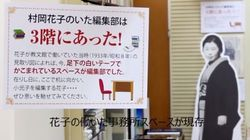 「花子とアン」最高視聴率25%超え 村岡花子が編集者として活躍した「教文館」で特別展