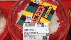 181円の日替わり弁当が斬新過ぎる【画像】