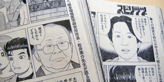 「美味しんぼ」最新話、鼻血の原因は「被ばく」と言明 福島県は反論