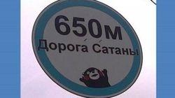 くまモンが「悪魔の手先」? ロシアの市民団体が標識に借用【画像・動画】